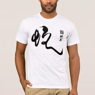 T-shirt Année du serpent 2013 - calligraphie noire