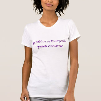 T-shirt Apprenez le grec, connaissez Thyself