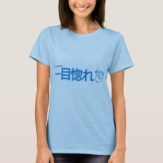 T-shirt Bébé de dames - poupée (amour à la première vue)