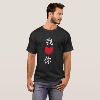 """T-shirt Chinois """"je t'aime"""" chemise - obscurité"""