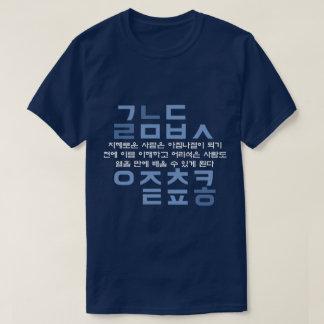 T-shirt Citation d'alphabet du Hangeul de Coréen (bleus)