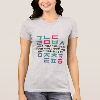 T-shirt Citation d'alphabet du Hangeul de Coréen (fond