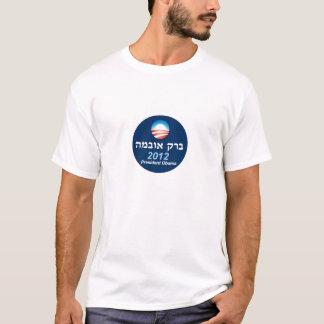 T-shirt d'hébreu d'Obama 2012