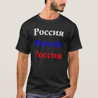 T-shirt DRAPEAU de la RUSSIE 3D