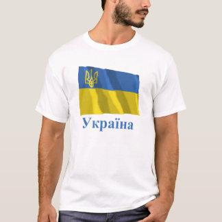 T-shirt Drapeau de ondulation traditionnel de l'Ukraine,