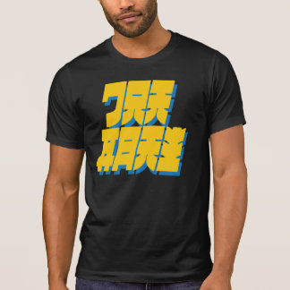 T-shirt Endroit de Banzai vos paris maintenant ! Texte