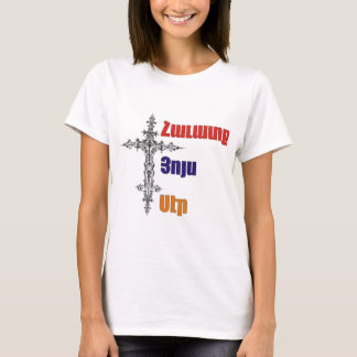 T-shirt Espoir, foi, amour