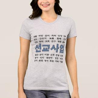 T-shirt Fond clair d'oeuvre missionnaire (Coréen de LDS)