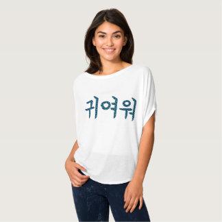 T-shirt GWIYEOWO coréens - MIGNON en étoiles