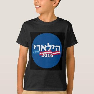 T-shirt Hébreu 2016 de Clinton