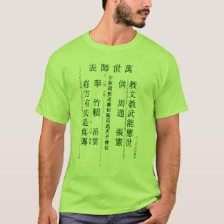 T-shirt Idéogrammes Matrix Shao Lin
