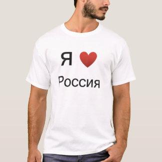 T-shirt J'aime (coeur) la chemise de la Russie