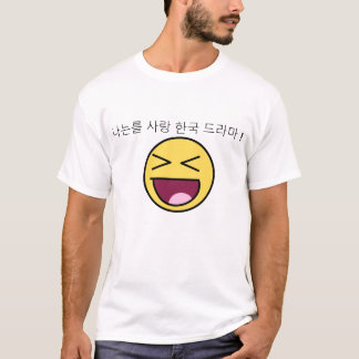 T-shirt J'aime des drames coréens