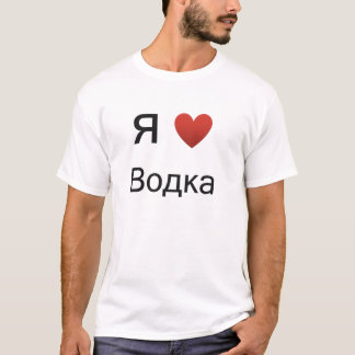 T-shirt J'aime la chemise de vodka (de coeur)