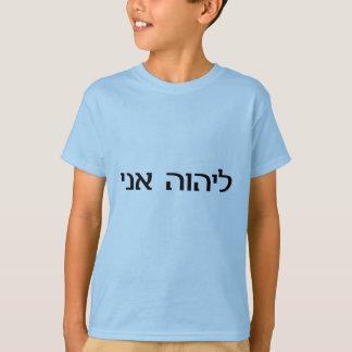 T-shirt Je suis le SEIGNEUR dans l'hébreu