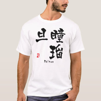 T-shirt KANJI de Dalton (caractères chinois)