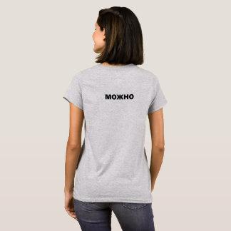 T-shirt La chemise de base peut/ne peut pas