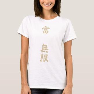 T-shirt La richesse est texte d'infini-Kanji-or