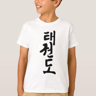 T-shirt Le mot le Taekwondo dans le lettrage coréen