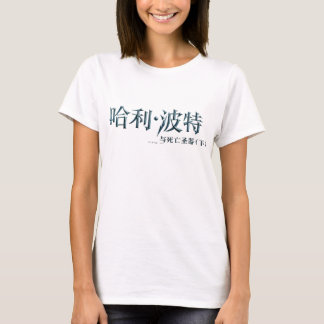 T-shirt Logo de Chinois de Harry Potter