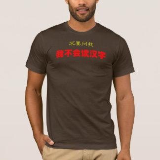 T-shirt Ne me demandez pas que, je ne peux pas lire des