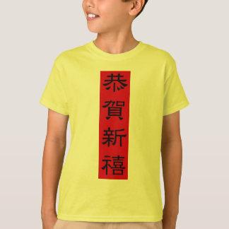 T-shirt Pièce en t de la jeunesse - CALLIGRAPHIE CHINOISE