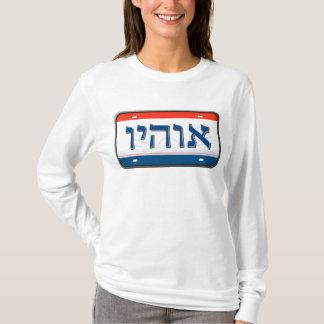 T-shirt Plaque minéralogique de l'Ohio dans l'hébreu