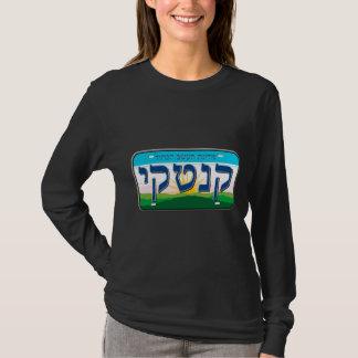 T-shirt Plaque minéralogique du Kentucky dans l'hébreu