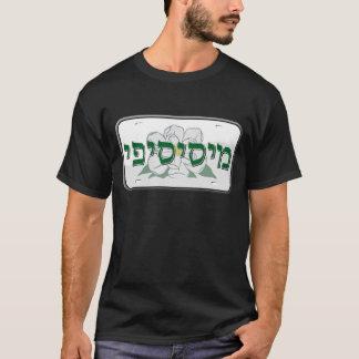 T-shirt Plaque minéralogique du Mississippi dans l'hébreu