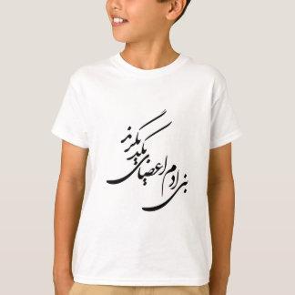 T-shirt Poème pour des droits de l'homme