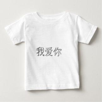 T-shirt Pour Bébé Je t'aime ! (Chinois)