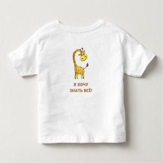 T-shirt Pour Les Tous Petits girafe curieuse
