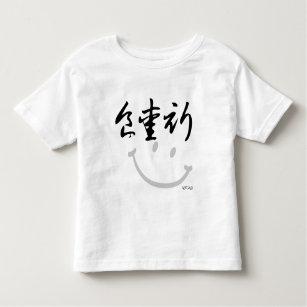1cb41610db01 T-shirt Pour Les Tous Petits mangez l amour prient - les caractères chinois