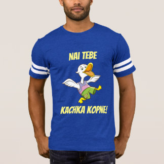 T-shirt Pouvez vous être donnés un coup de pied par le