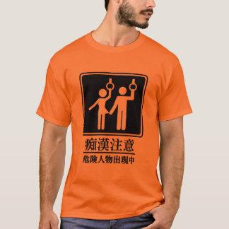 T-shirt Prenez garde des pervertis - signe japonais réel