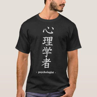 T-shirt Psychologue