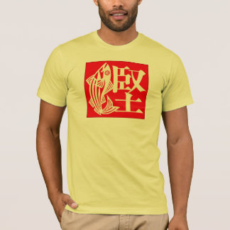 T-shirt Qui sait ?