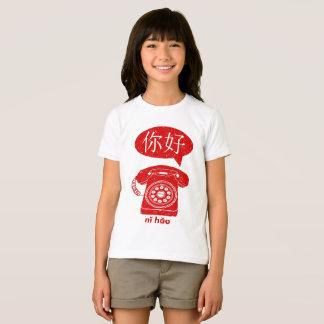 T-shirt Rétro téléphone de Ni Hao