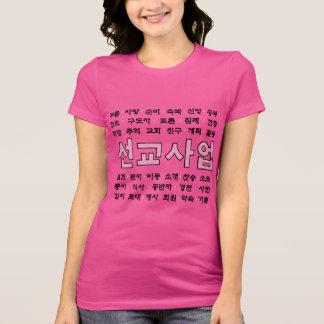 T-shirt Rose d'oeuvre missionnaire (Coréen de LDS)