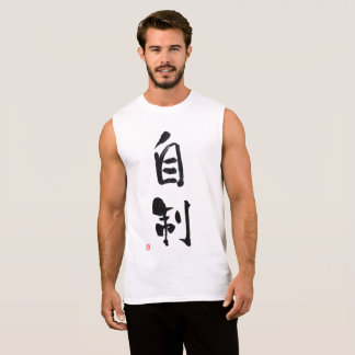 T-shirt Sans Manches Kanji samouraï de Jisei de 自制 de code de Bushido
