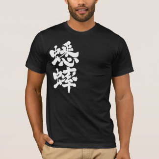 T-shirt [Sauterelle de kanji]