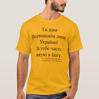 T-shirt Se lèvent, les Ukrainiens de frères !
