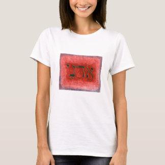 T-shirt Seigneur d'Adonai d'HÉBREU