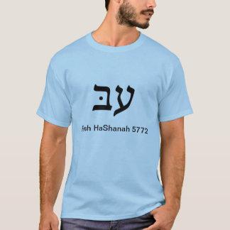 T-shirt Tête de l'année 5772 !
