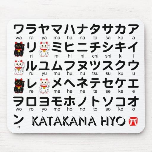 Table Japonaise De Katakanas Alphabet Tapis De Souris