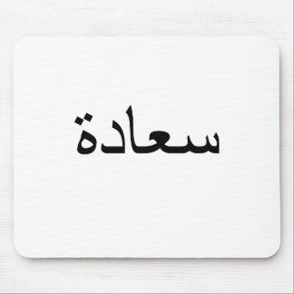 Tapis De Souris Bonheur en arabe