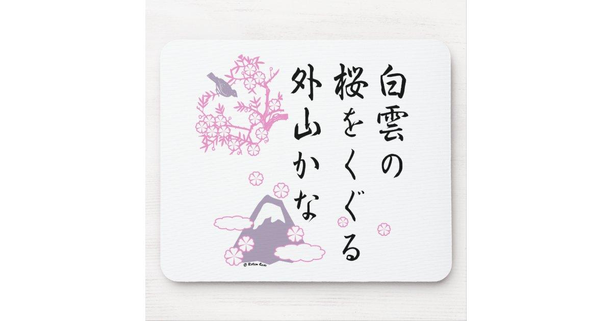 Tapis De Souris Haiku Japonais De Fleurs De Cerisier