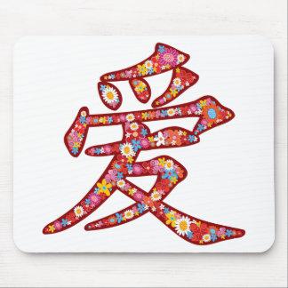 Tapis De Souris Le ressort chinois de l'amour AI fleurit le logo