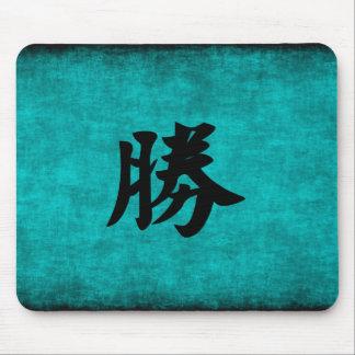 Tapis De Souris Peinture de caractère chinois pour le succès dans