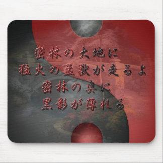 Tapis de souris petit poème Japonais